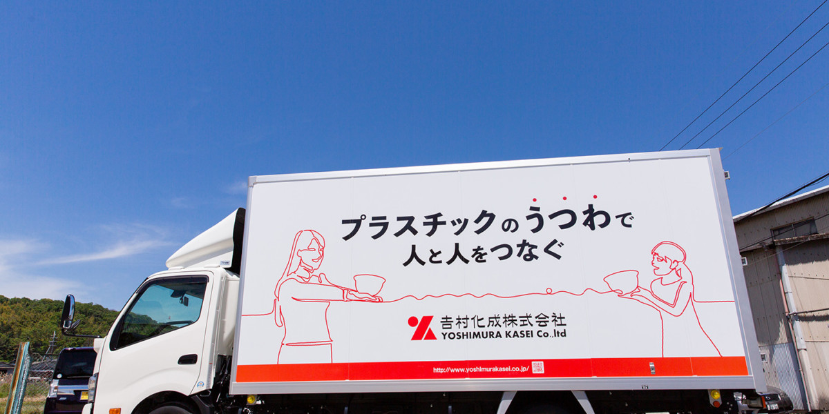 吉村化成株式会社 ラッピングトラック